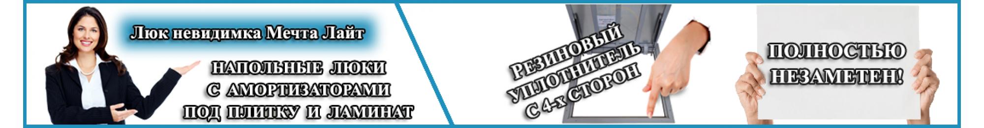 Напольные люки Мечта Лайт №1